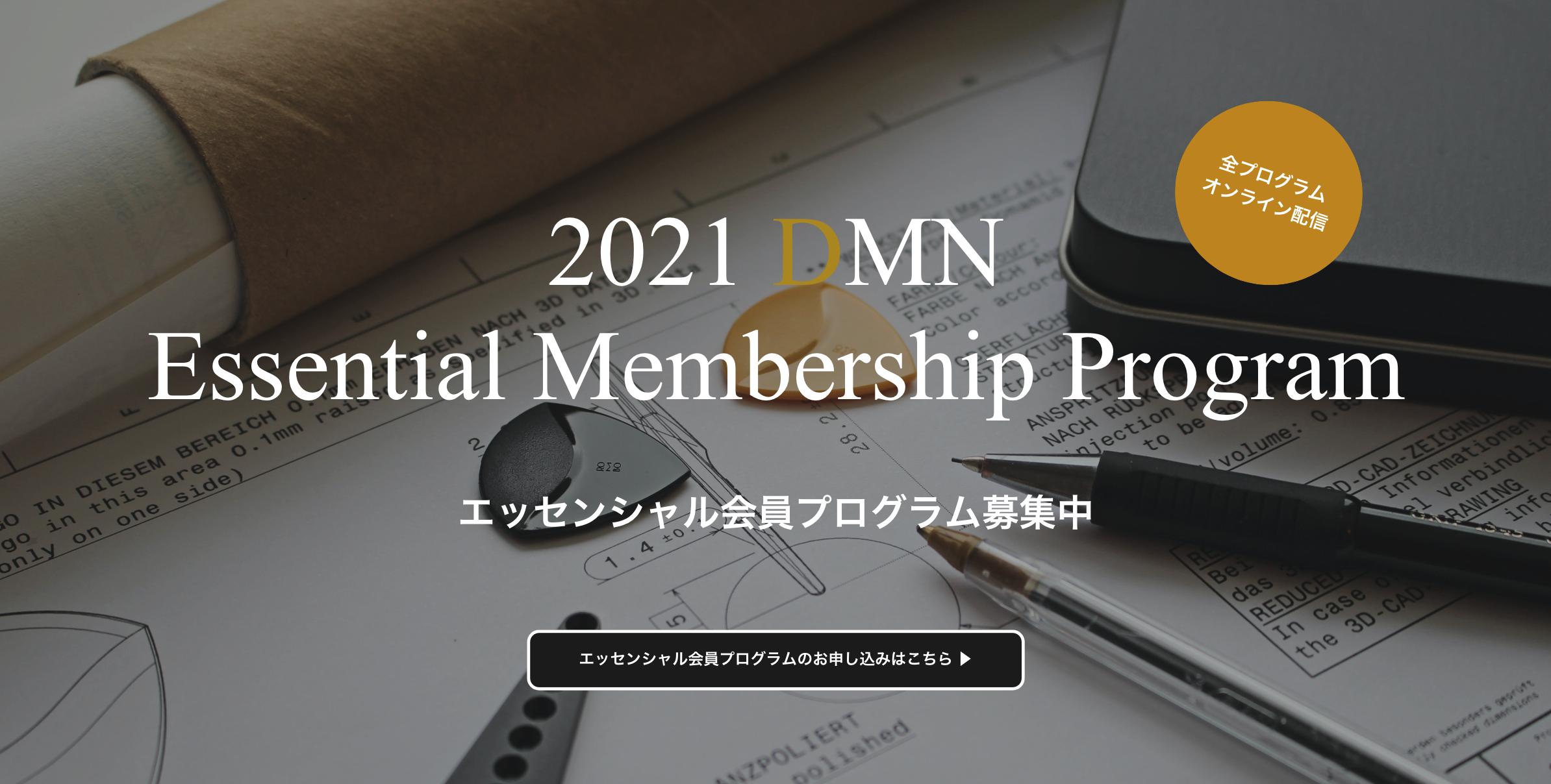 DMN|エッセンシャル会員