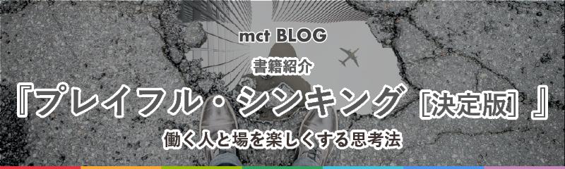 書籍紹介「プレイフル・シンキング決定版」