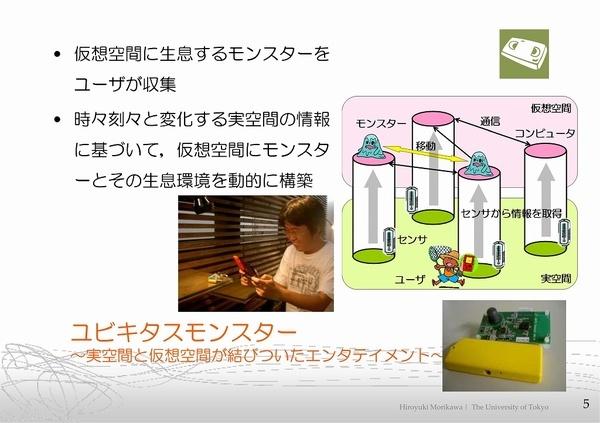 20160715-DMN-mct-IoT_01-thumb-600x423-754.jpg