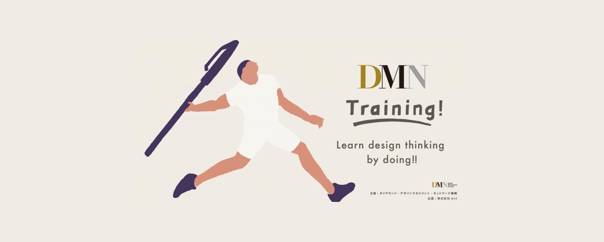 dmn_Training_part4