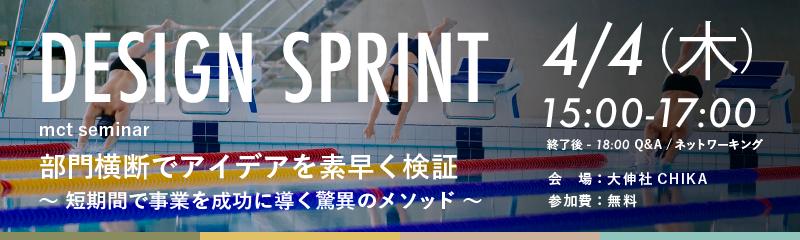 DesignSprint0404