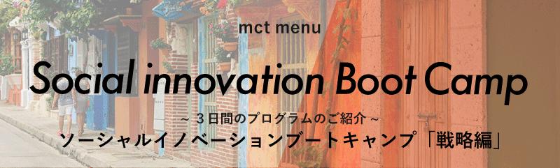 Social Innovation boot camp