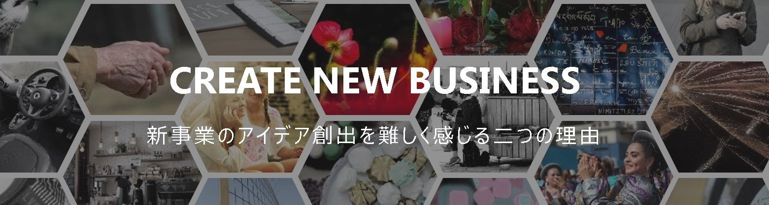createnewbusiness_title2