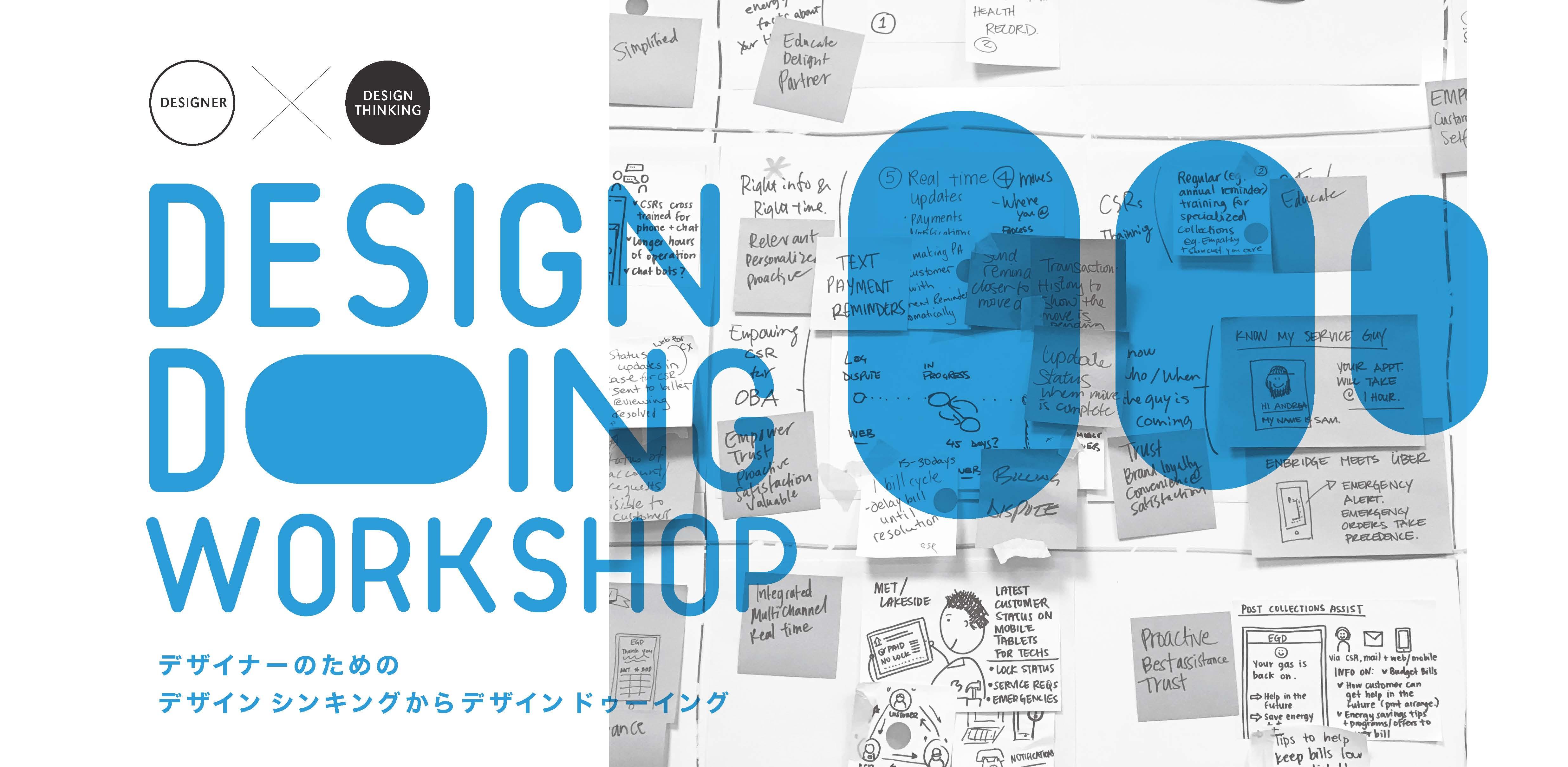 designdoing