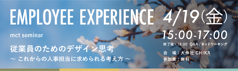 employee_Experience