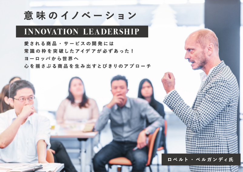 innovationleadership_アートボード 1
