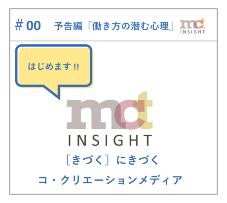 mct INSIGHT #00 予告編.png