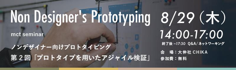 ノンデザイナーのためのプロトタイピング 第2回