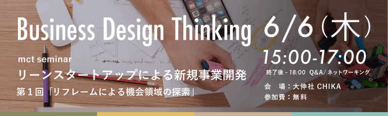 BUSINESS_DESIGN_THINKING