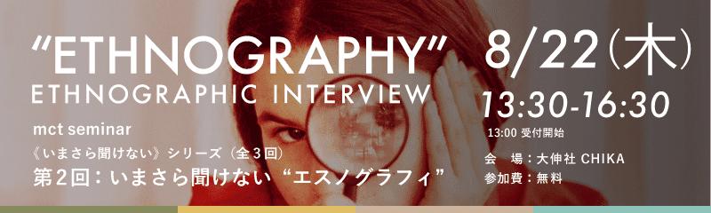 Ethnography_0822-2