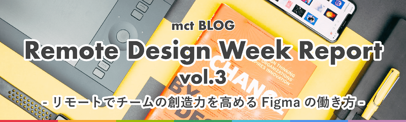 Remote design week vol3