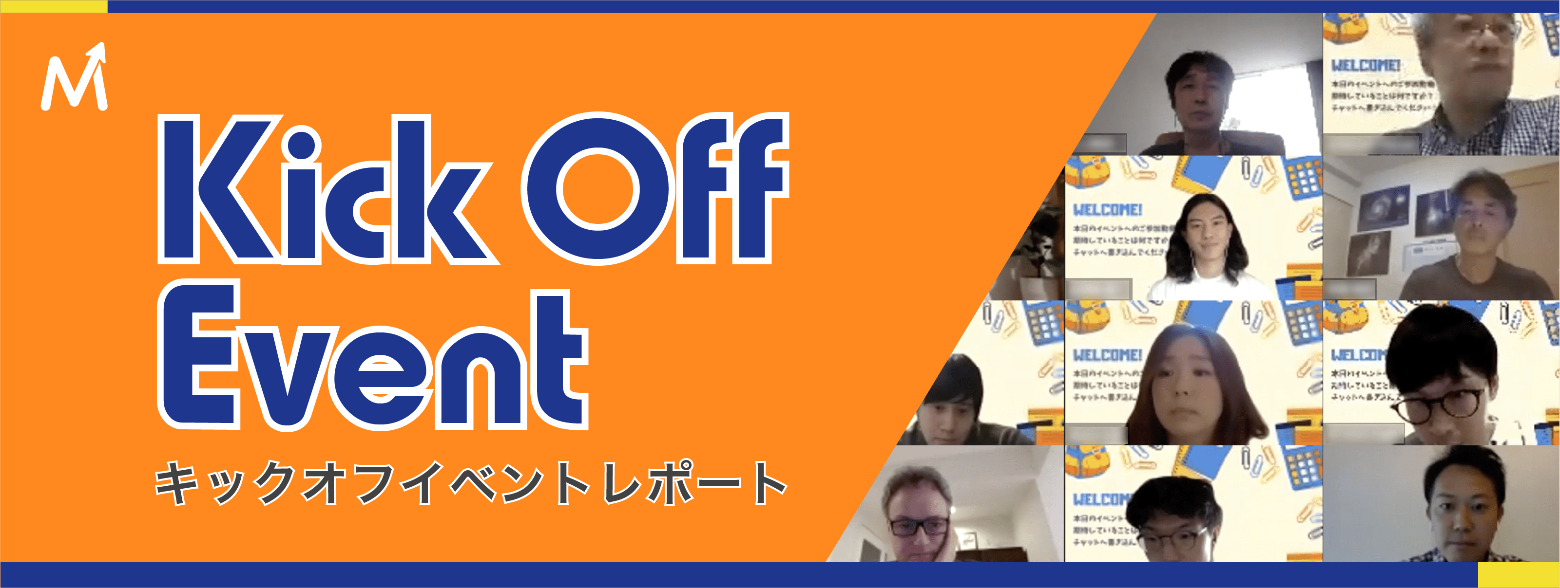 blog_キックオフイベントレポート