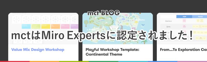0120_miro expert認定