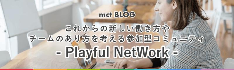 0419_Playfulnetwork