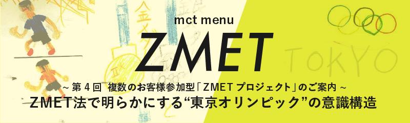 zmet-2