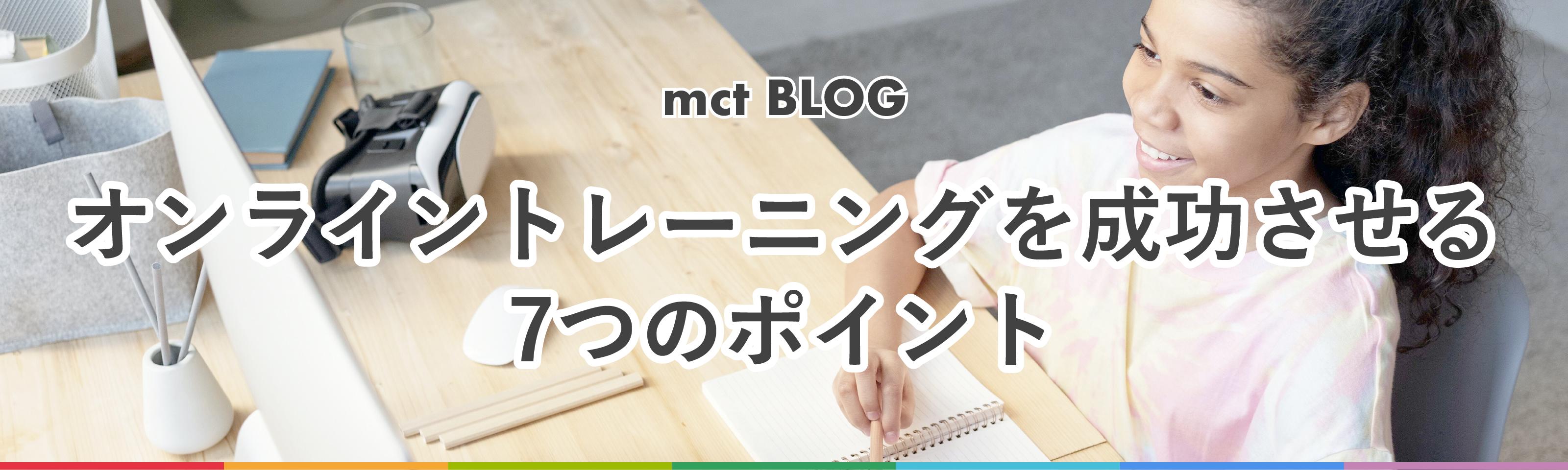 Blog|オンライントレーニングを成功させる7つのポイント
