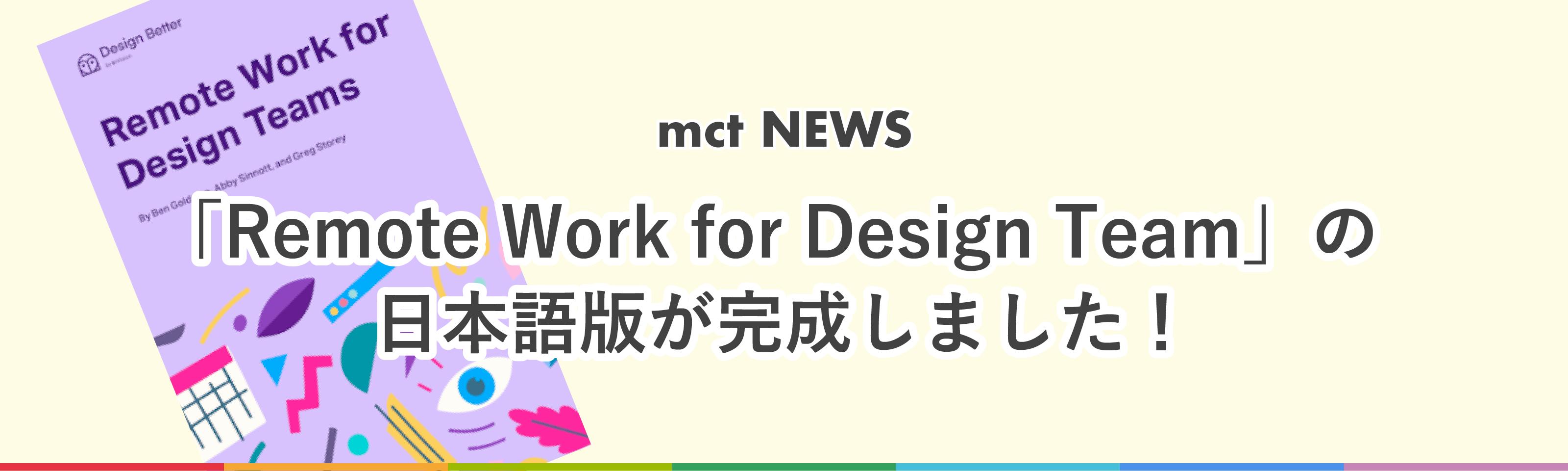 Blog|InVisionの「Remote Work for Design Team」の日本語版が完成しました!