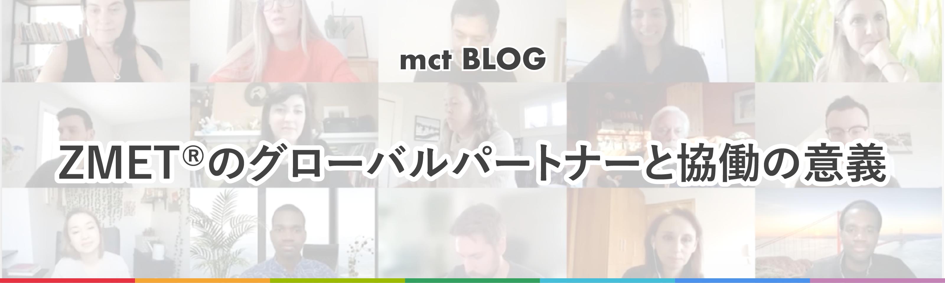 Blog|ZMET®のグローバルパートナーと協働の意義