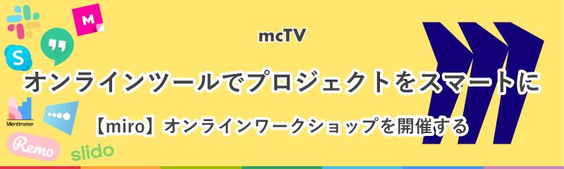 mcTV|Vol.2 オンラインワークショップを開催する [miro]