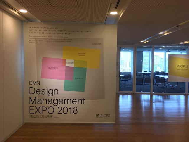 DMN EXPO のご案内[vol.004]