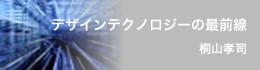 デザインテクノロジーの最前線 / 桐山孝司