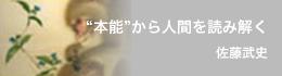 「本能」から人間を読み解く / 佐藤武史