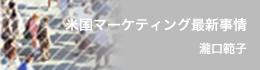 米国マーケティング最新事情 / 瀧口範子