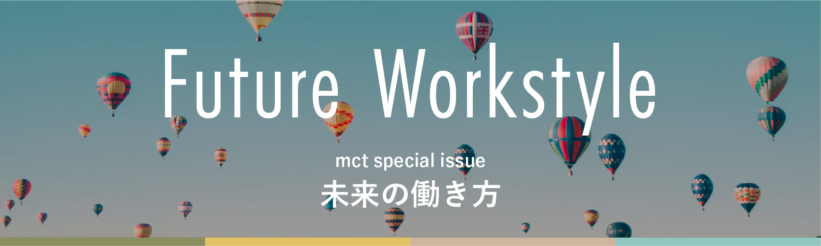 未来の働き方(Future workstyle)