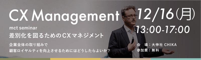 Seminar|差別化を図るためのCXマネジメント