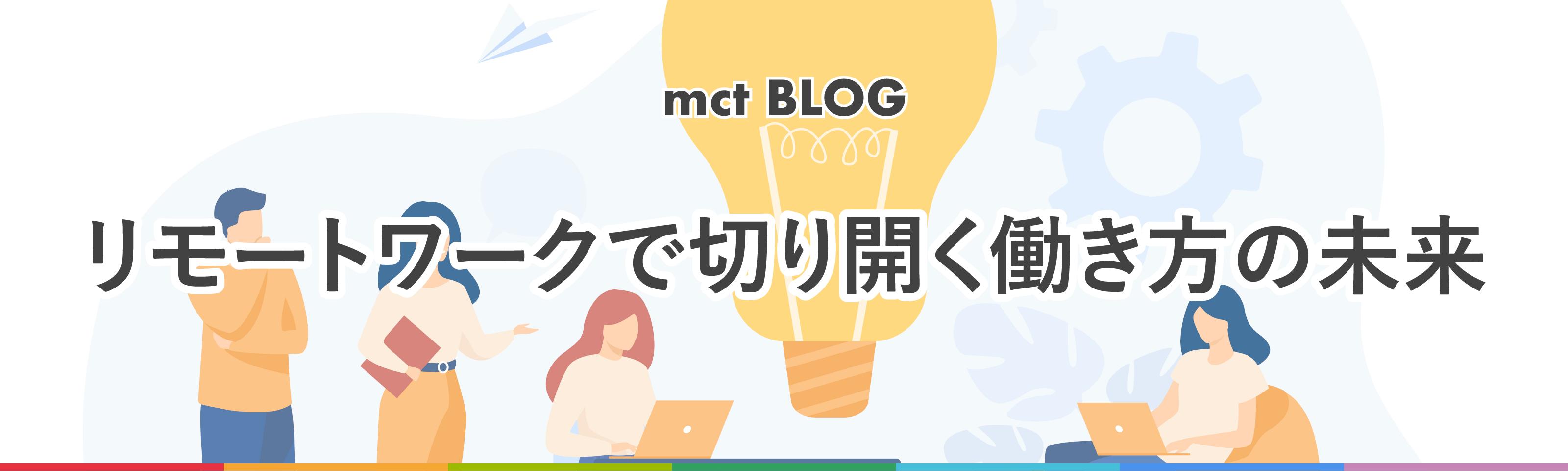 Blog|リモートワークで切り開く働き方の未来