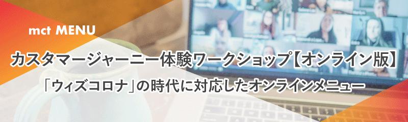 Blog|カスタマージャーニー体験ワークショップ 【オンライン版】のご紹介