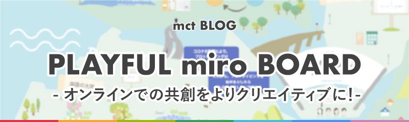 Blog|PLAYFUL miro BOARD - オンラインでの共創をよりクリエイティブに!-