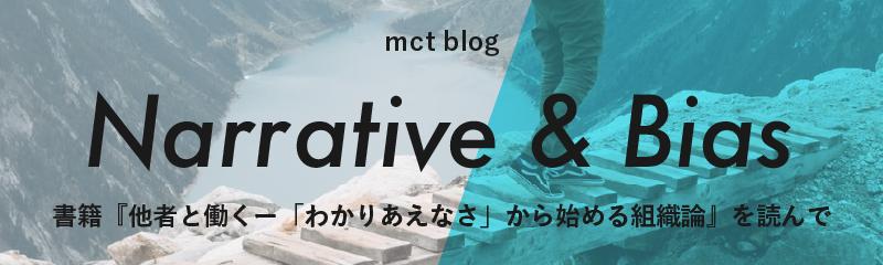 mct blog|Narrative & Bias 書籍『他者と働くー「わかりあえなさ」から始める組織論』を読んで