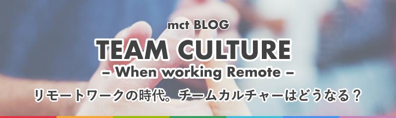 Blog|リモートワークの時代。チームカルチャーはどうなる?vol.2