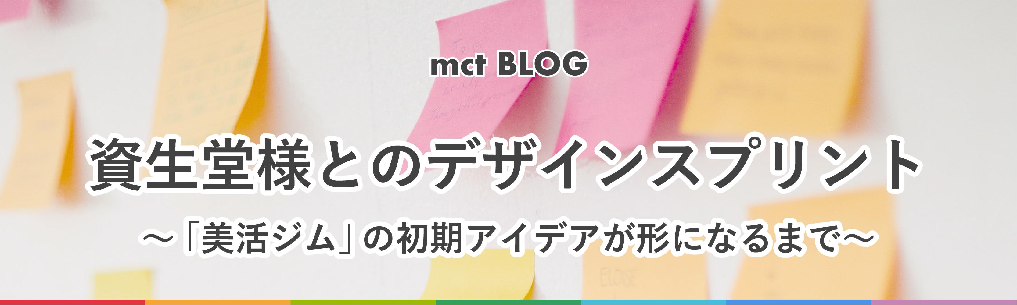 Blog|資生堂様とのデザインスプリント ~「美活ジム」の初期アイデアが形になるまで~