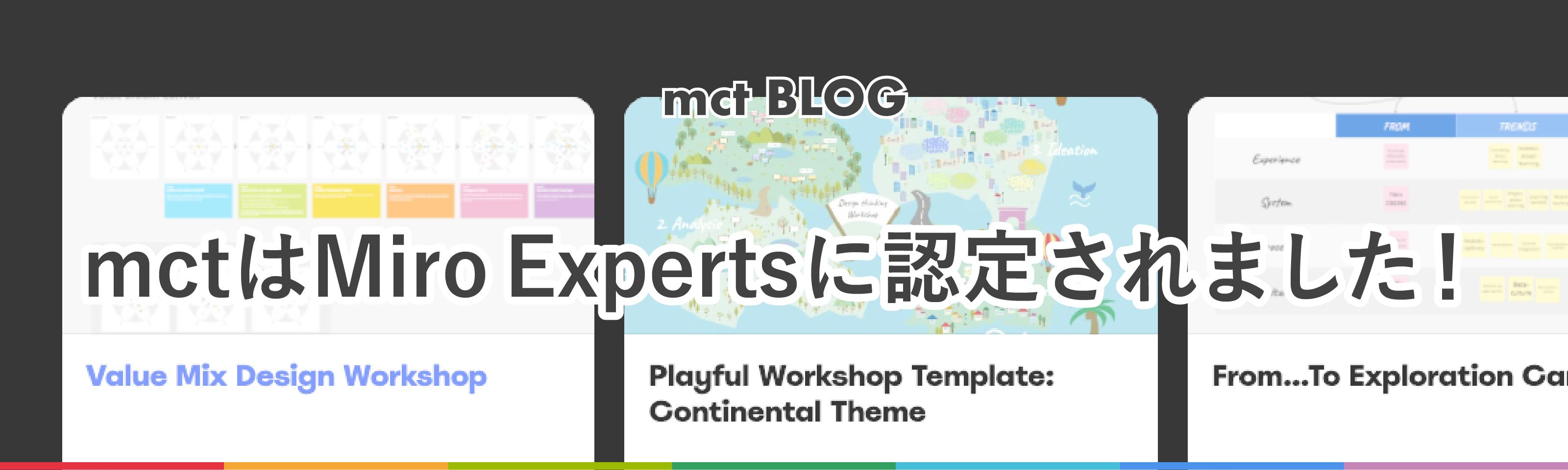 Blog|mctはMiro Expertsに認定されました!