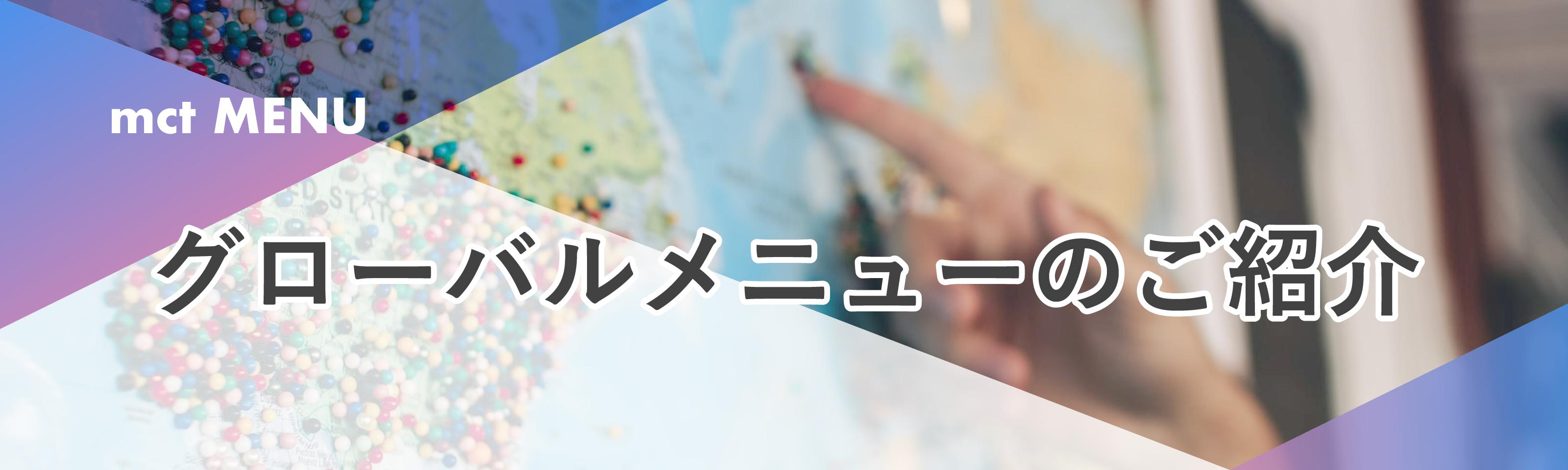 Menu|グローバルメニューのご紹介