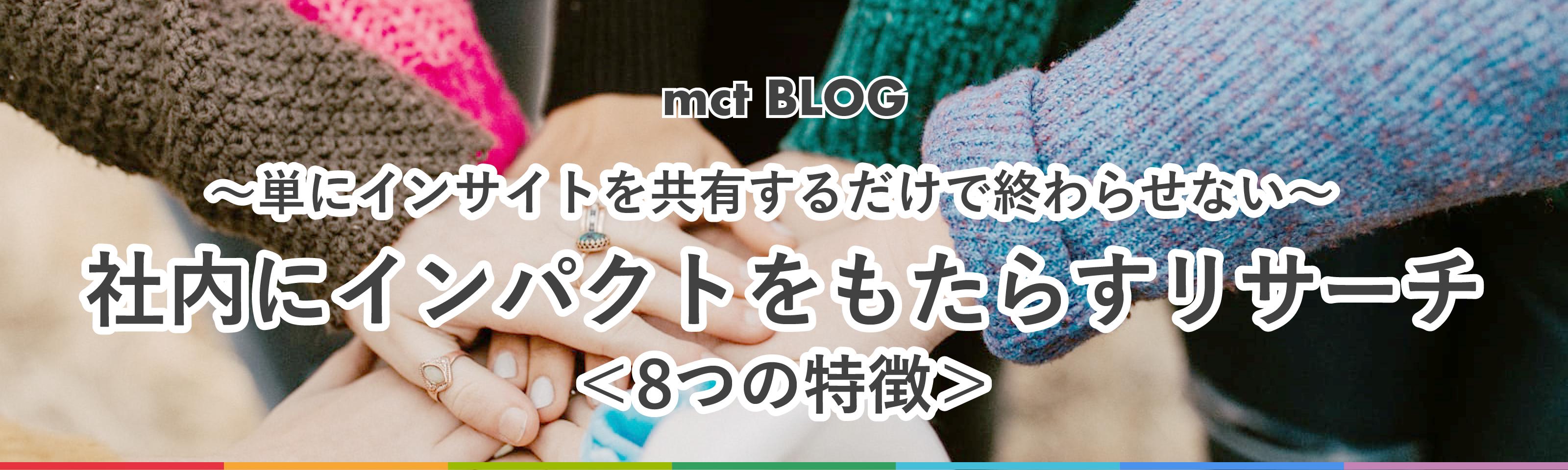 Blog 社内にインパクトをもたらすリサーチ <8つの特徴>