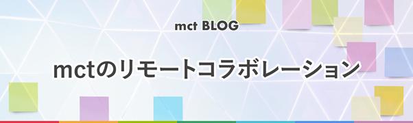Blog|mctのリモートコラボレーション