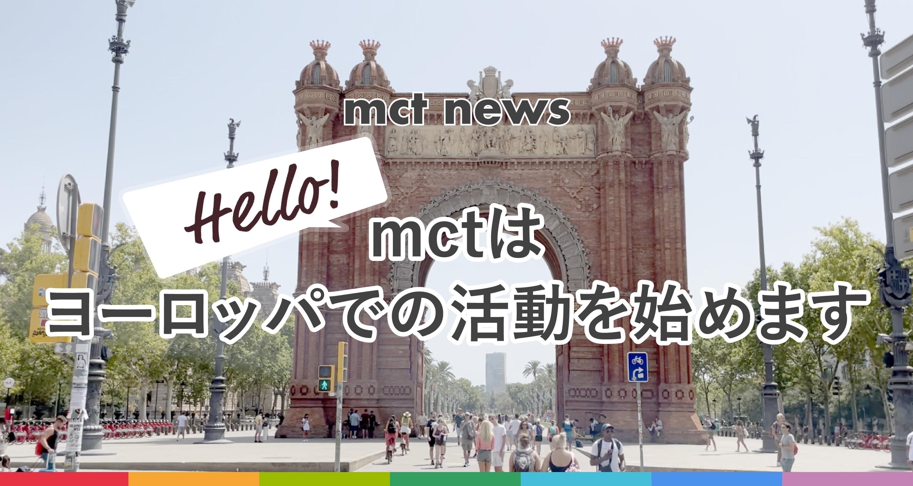 News|mctはヨーロッパでの活動を始めます