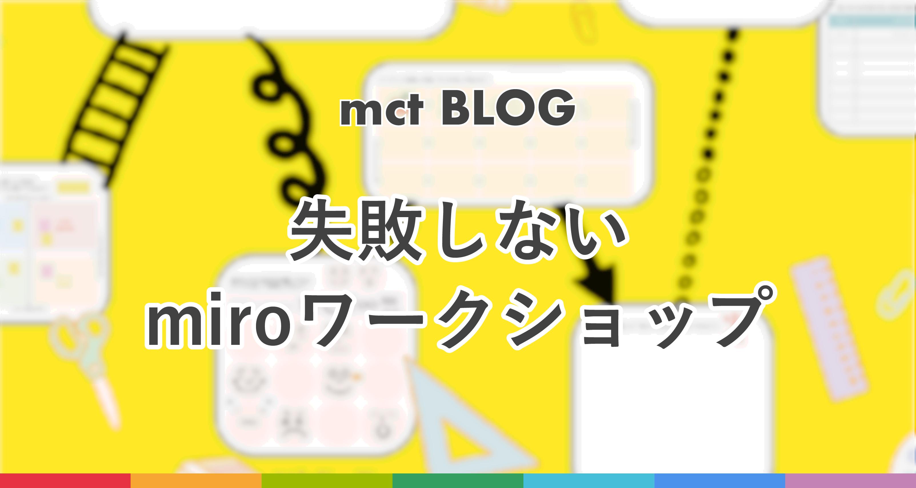 Blog|失敗しないmiroワークショップ