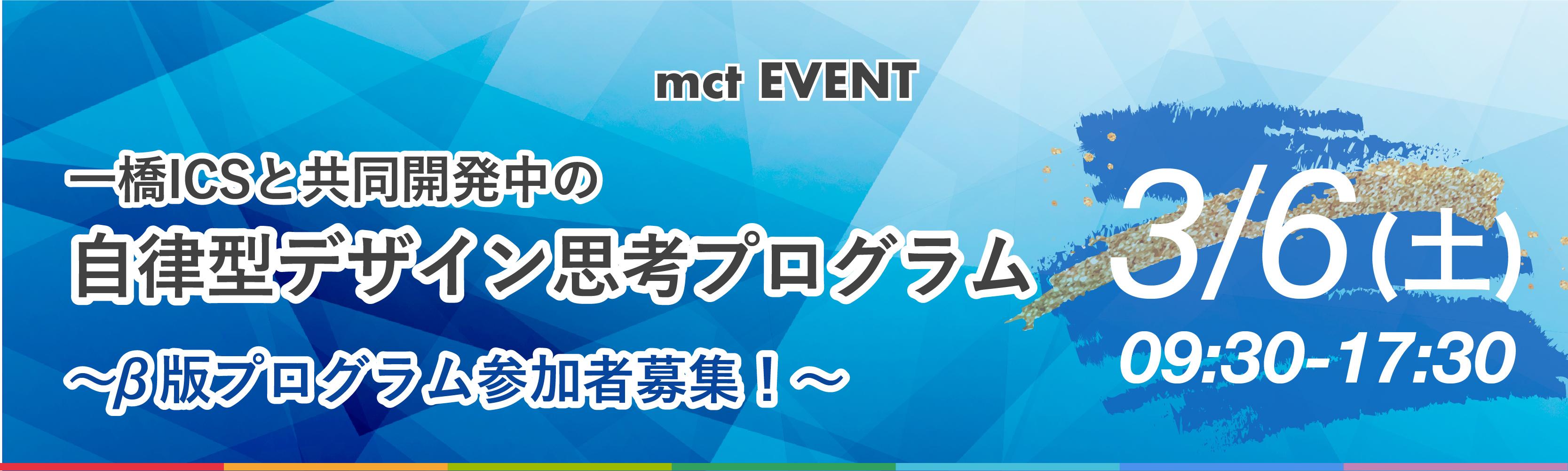 EVENT|β版プログラム参加者募集!一橋ICSと共同開発中の自律型デザイン思考プログラム