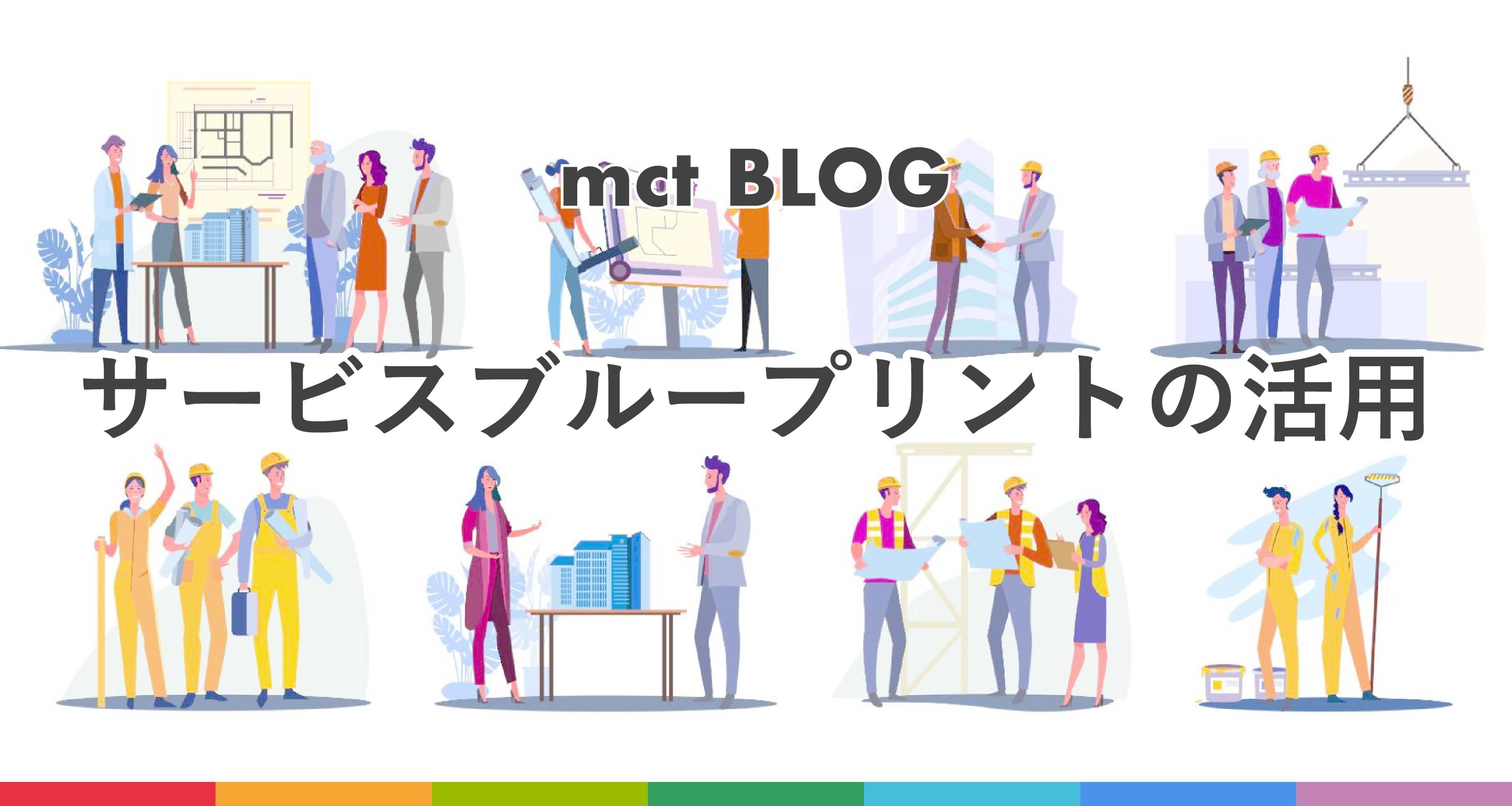 Blog|サービスブループリントの活用