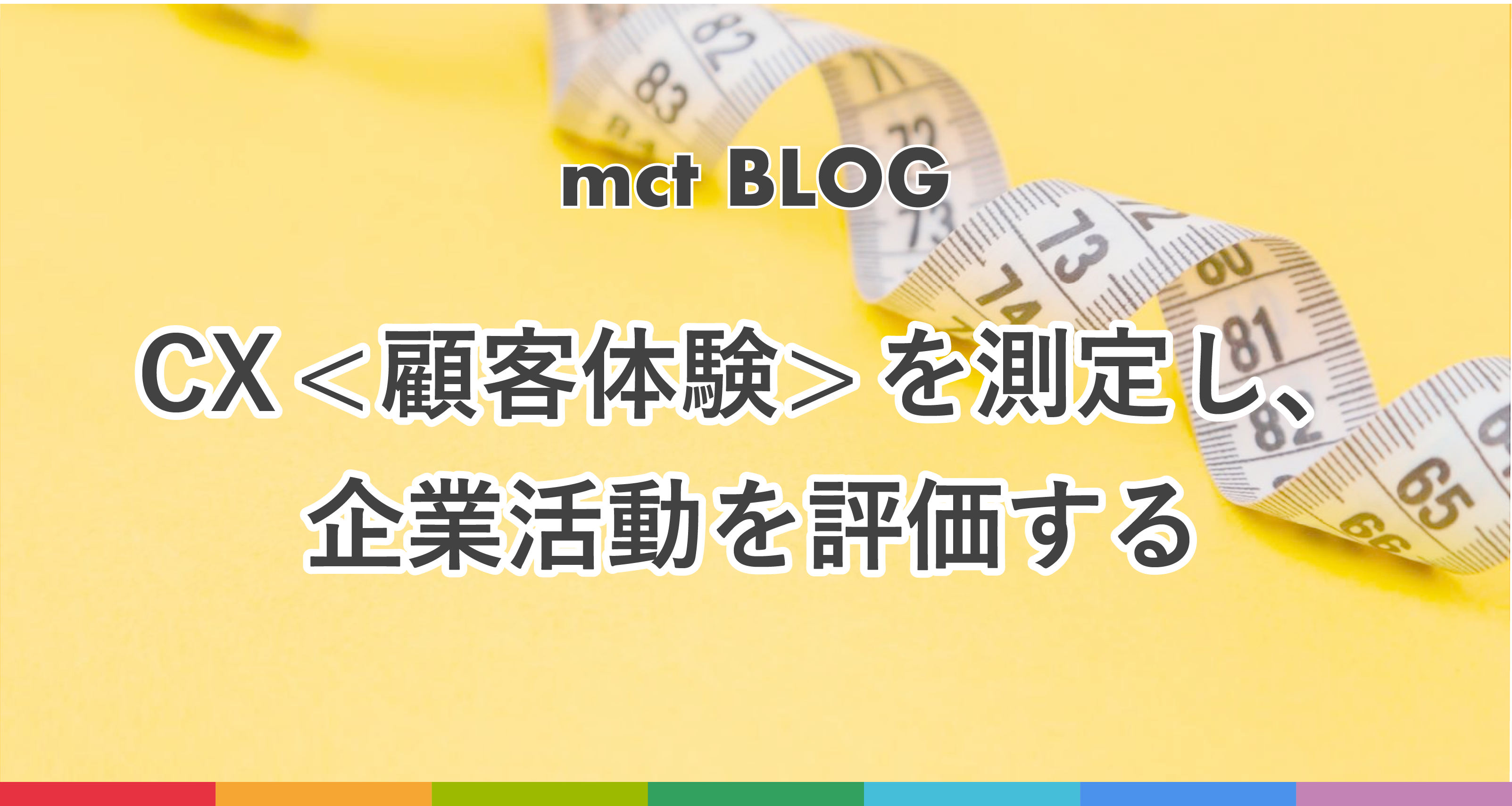 Blog|CXを測定し、企業活動を評価する