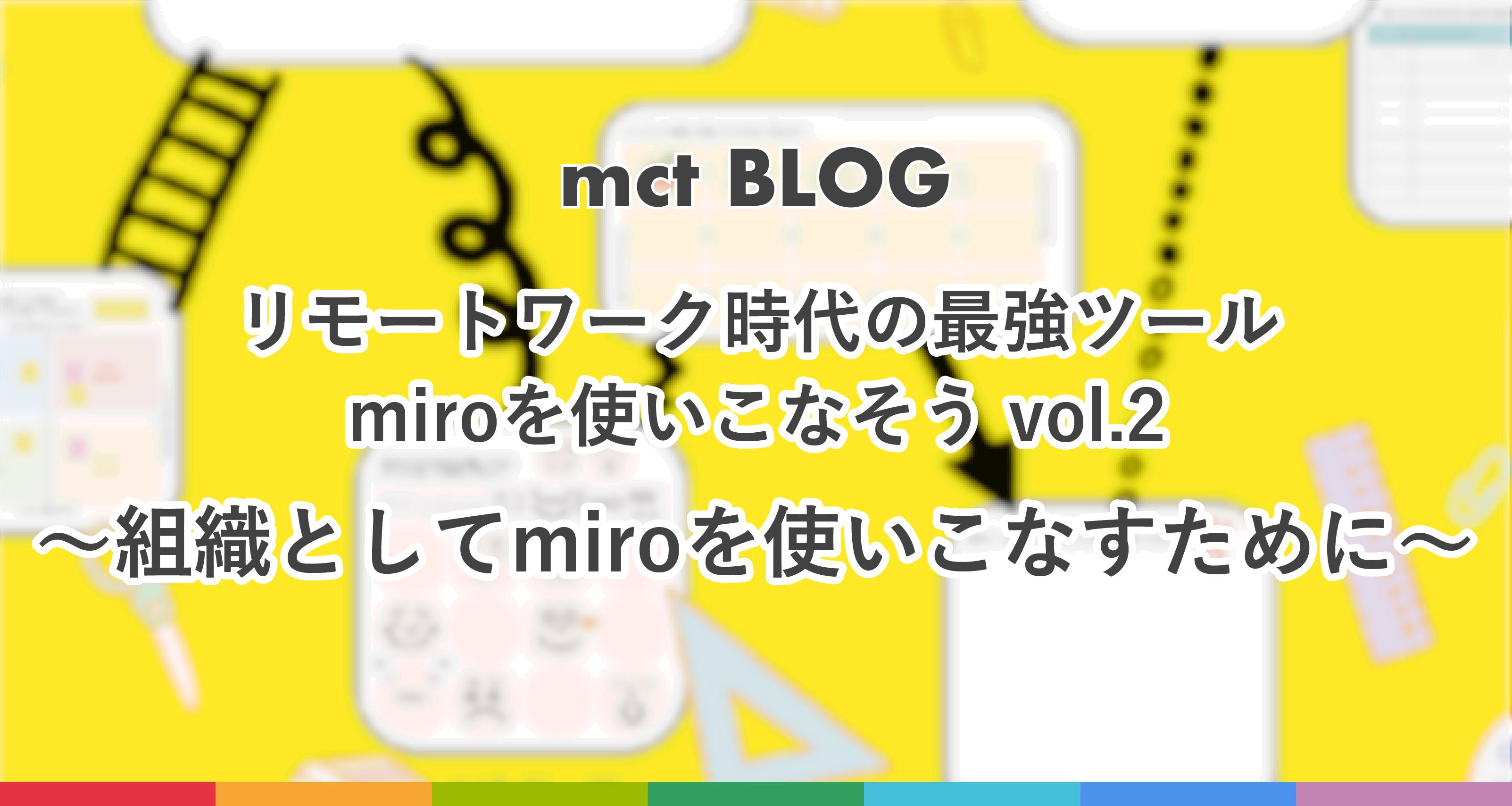 Blog リモートワーク時代の最強ツールmiroを使いこなそう vol.2