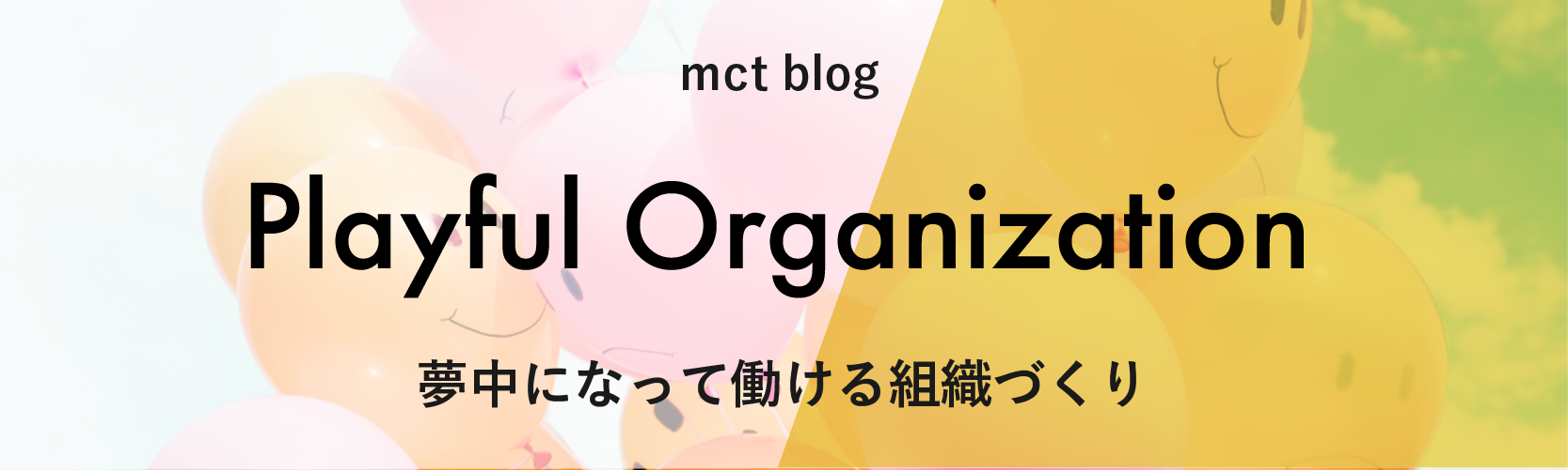 Playful Organization