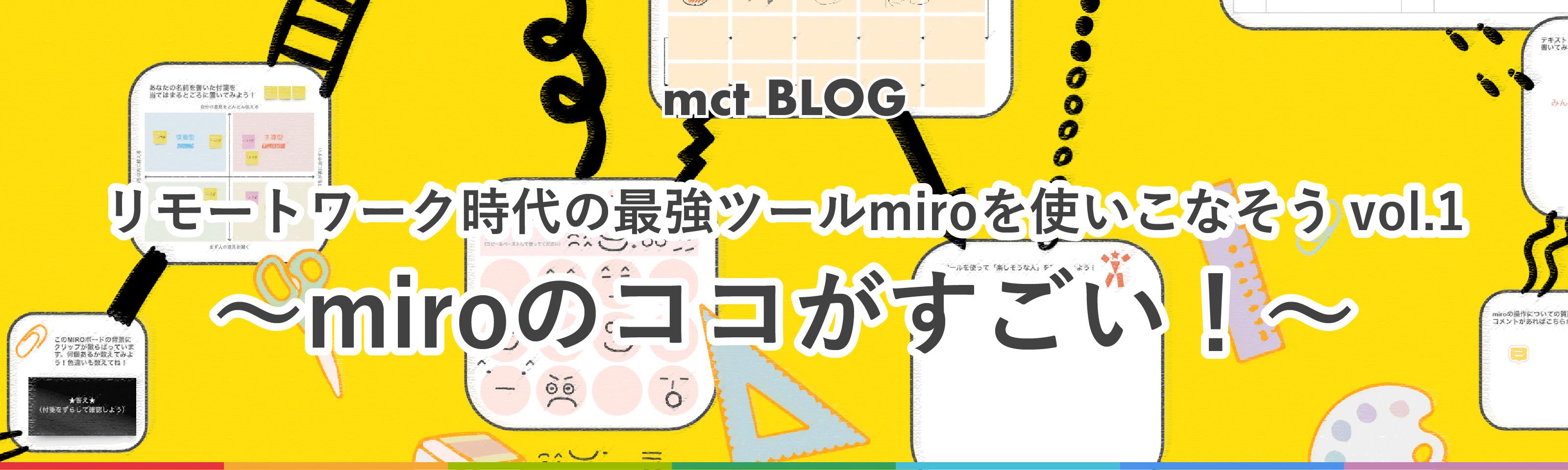 Blog|リモートワーク時代の最強ツールmiroを使いこなそう vol.1